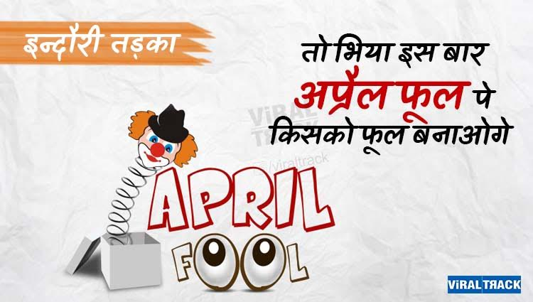 indori tadka : 1 april aprilfool