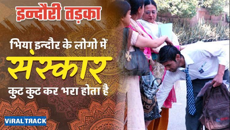 indori tadka indore people are very Cultured