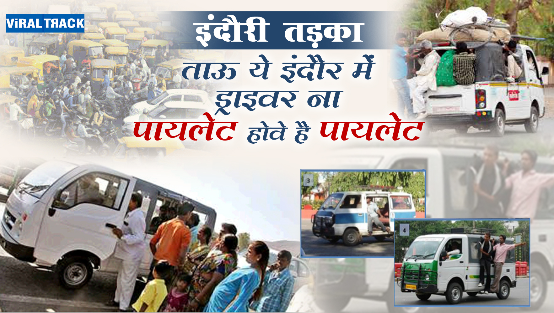 indori tadka : indore peoples are not driver they are pilot