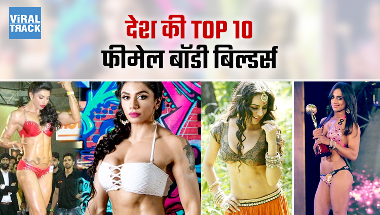 top 10 indian female body builder