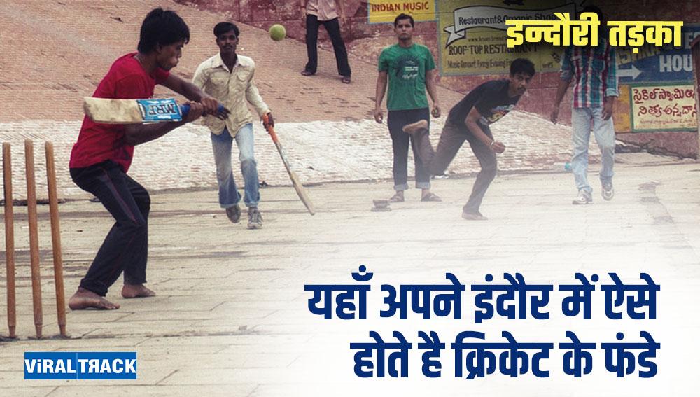 indori tadka cricket game rules in indore