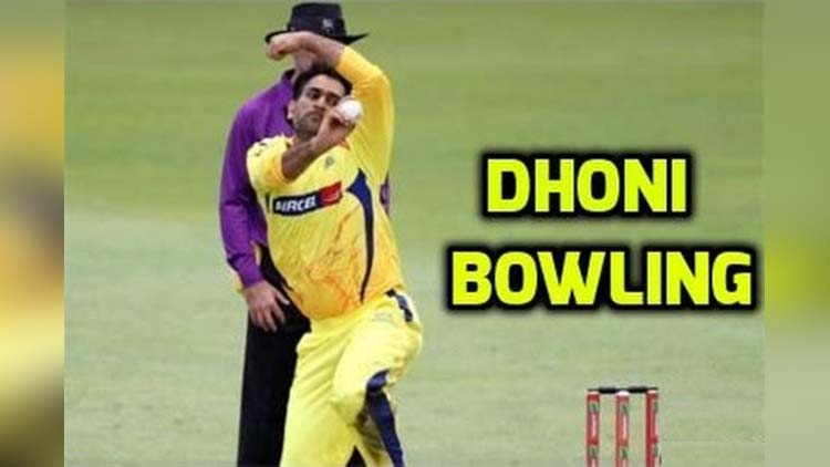 MS Dhoni bowling video