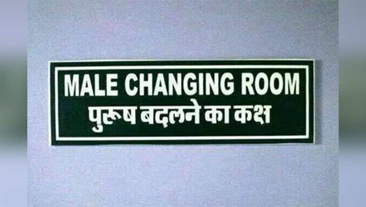 funny indian english language