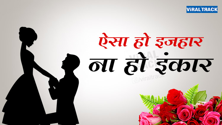 propose day special article