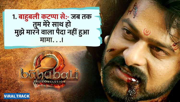 some famous dialogues from Bahubali 2