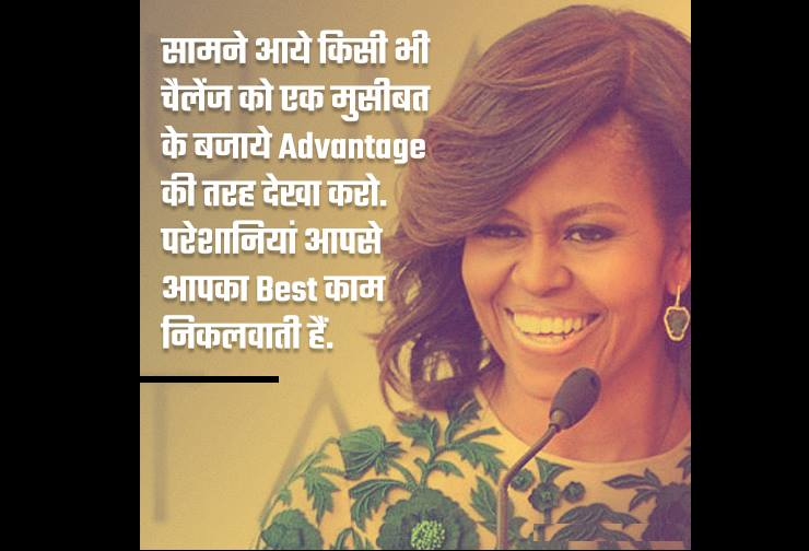 thoughts of michelle obama