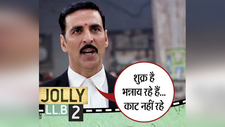 Jolly LLB 2 movies funny dialogues