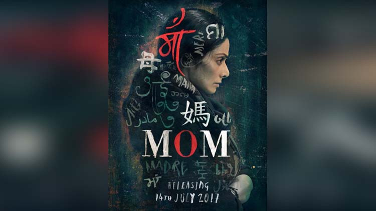 sridevi comeback film mom first look