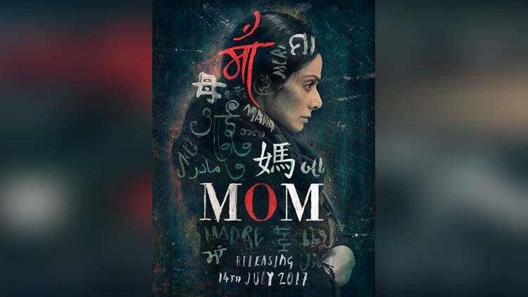 sridevi comeback film mom first look