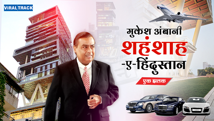 mukesh ambani Luxurious Life