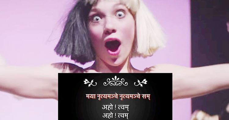 This Sanskrit Version Of Cheap Thrills Will Blow Your Mind