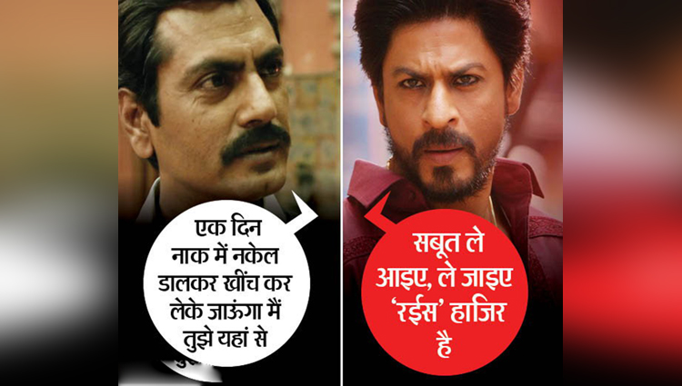 raees movie famous dialogues