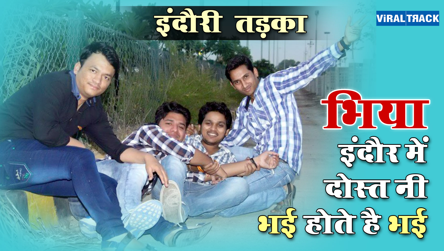 indori tadka special friends are not friend they are brother