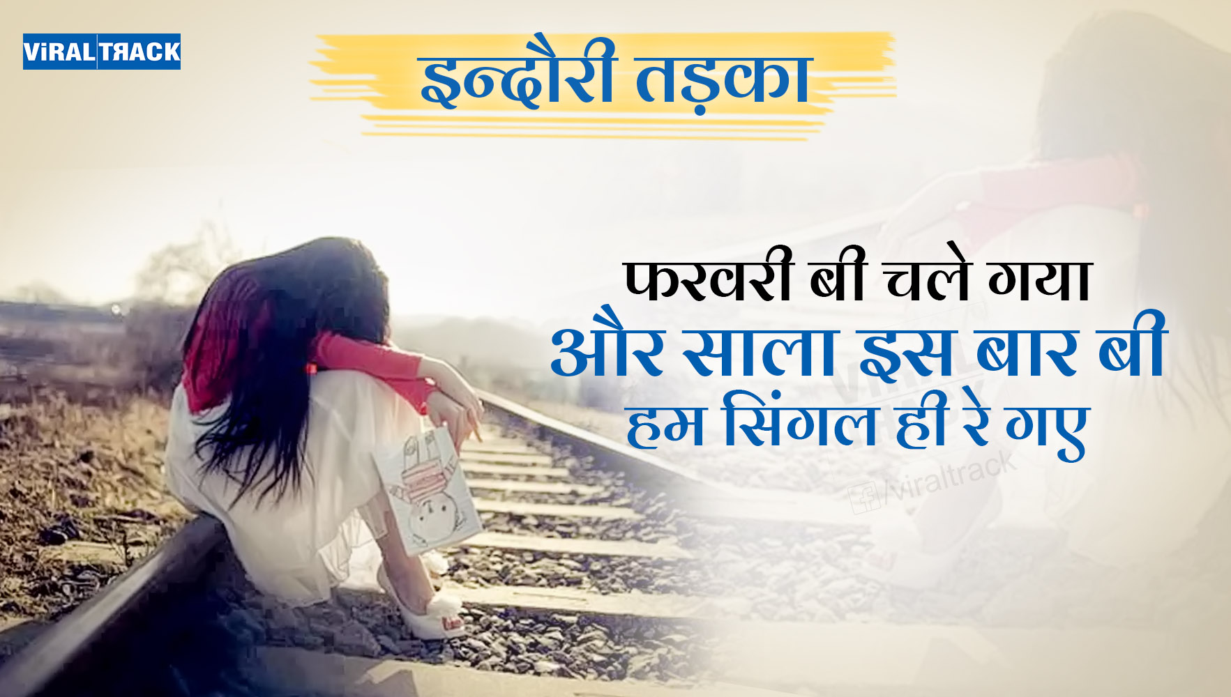 indori tadka february has been gone and we have also single in this year