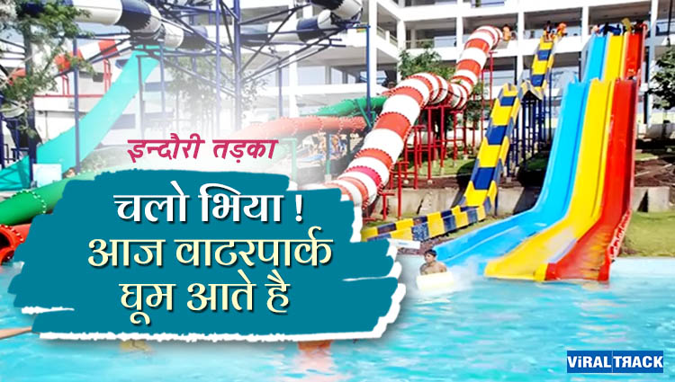 indori tadka indori people go to waterpark like this