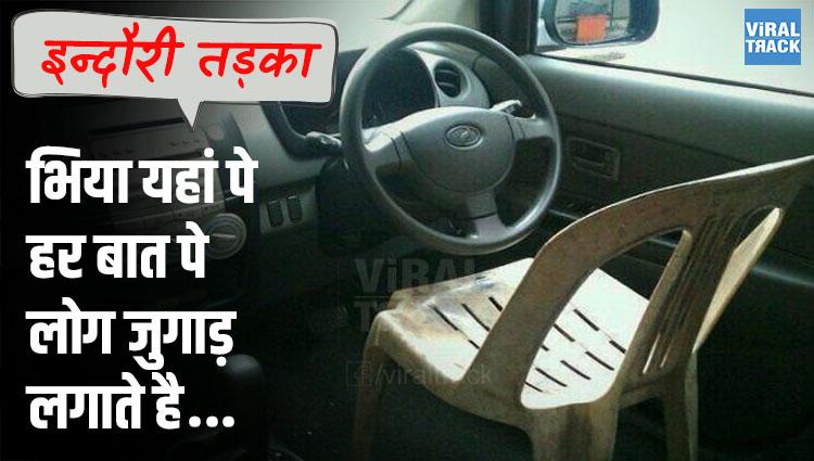 indori tadka everyone jugaadu in indore city