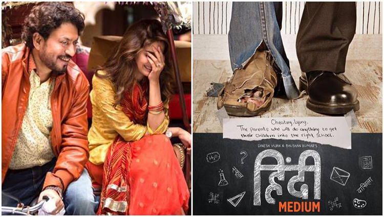 bollywood movie hindi medium poster released