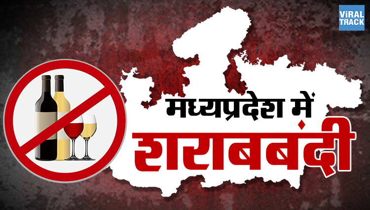 alcohol banned in madhya pradesh soon