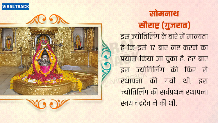 12 jyotirling interesting facts