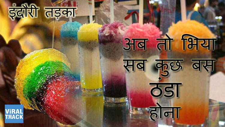 indori tadka indori people like baraf ka gola kala khatta