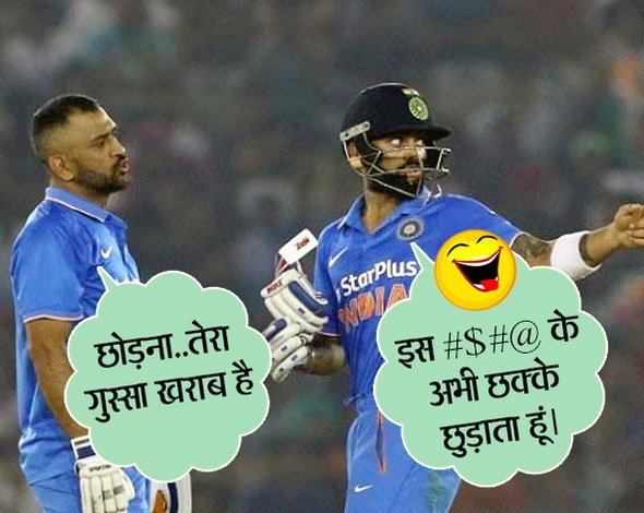 During the match, Dhoni and Kohli became the funny moments of the Pose