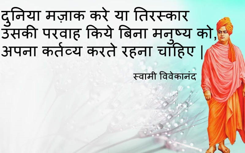 inspirational quotes of swami vivekanand