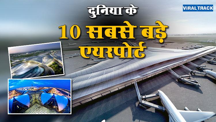 worlds 10 biggest airport