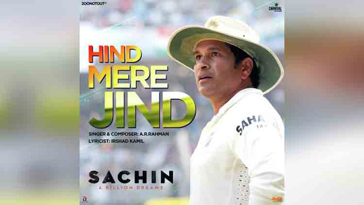 sachin a billion dreams song hind mere jind