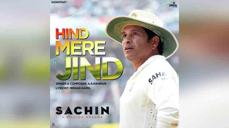 sachin a billion dreams song hind mere jind