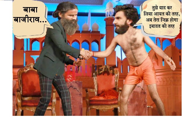funny pictures of baba ramdev and ranveer singh gone viral