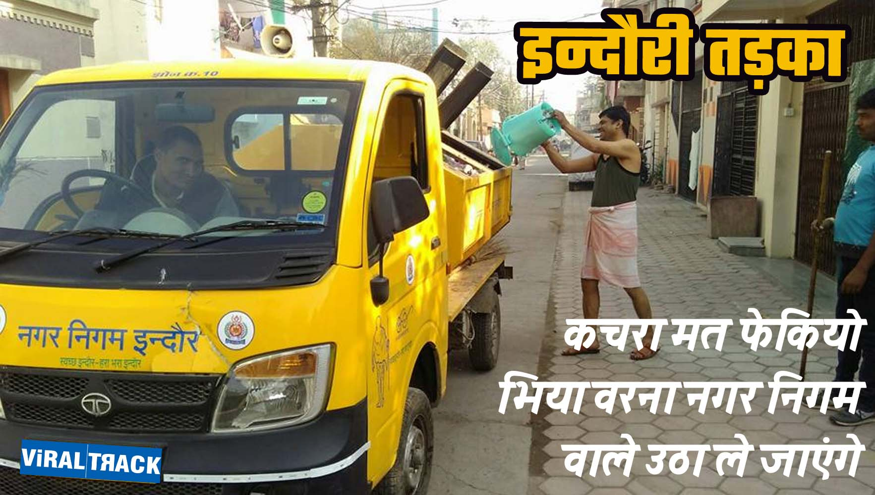 indori tadka dont do trash on road