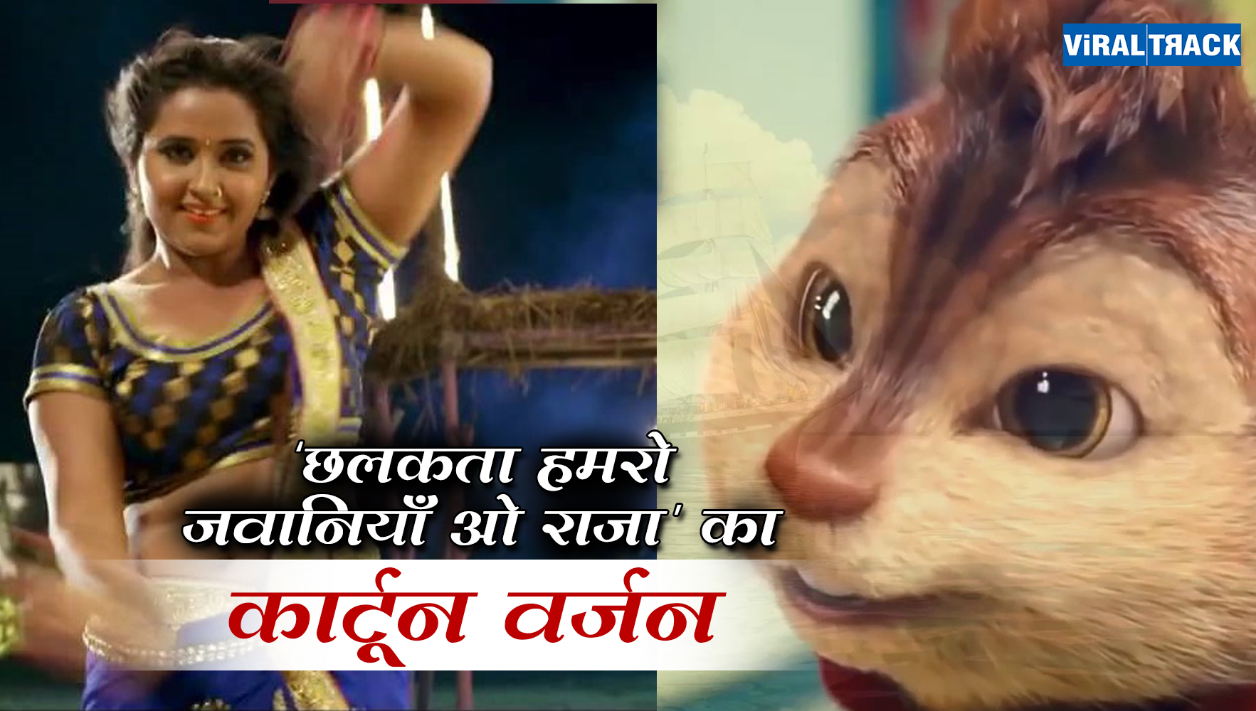 Chhalakata Hamro Jawaniya Chipmunk songs Bhojpuri very funny video