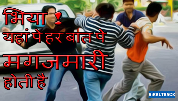 indori tadka indori people do quarrel on everything