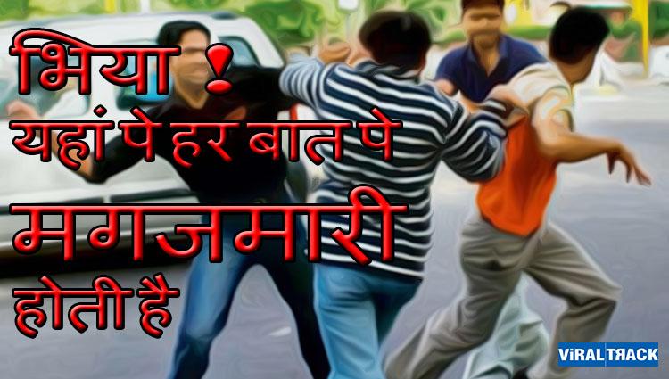 indori tadka indori people do quarrel on everything