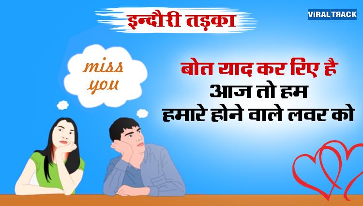 indori tadka missing day special