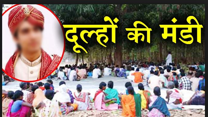 Different tradition of marriages in bihar Pakadua marriage and market