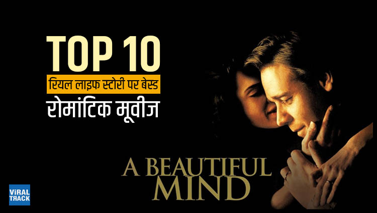 Top 10 Romantic Movies Based on True Stories