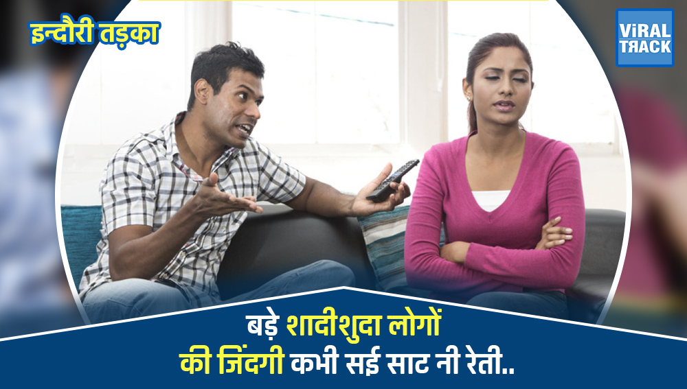 indori tadka every married people have their own problems