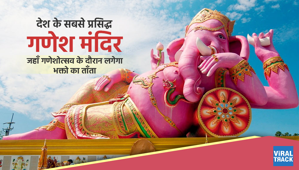 famous ganesh temple in country