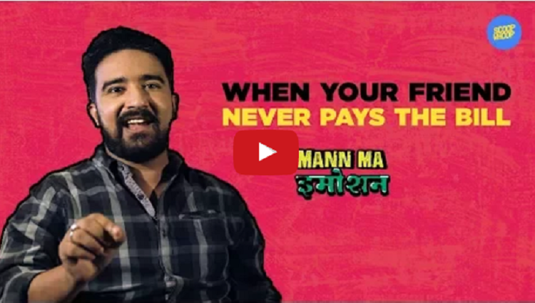 ScoopWhoop When Your Friend Never Pays The Bill