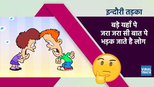 Indori tadka : short tempered indori people