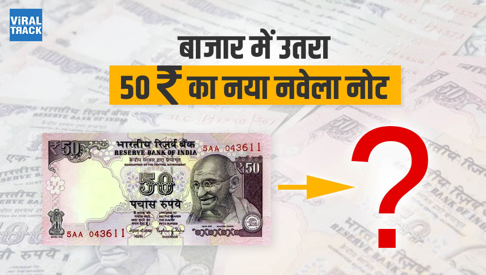 RBI launches 50 rupees new note