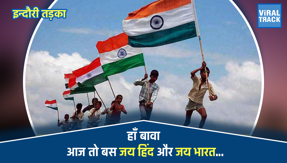 indori tadka jay hind jay bharat