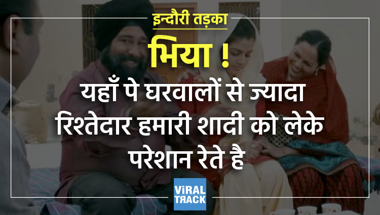 indori tadka every Relatives has tension for youth marriage