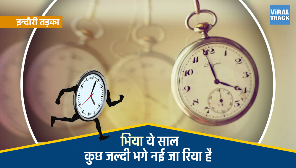 indori tadka : this year Time Passing So Quickly