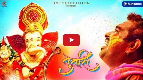 Ganesh Chaturthi special song Tutari