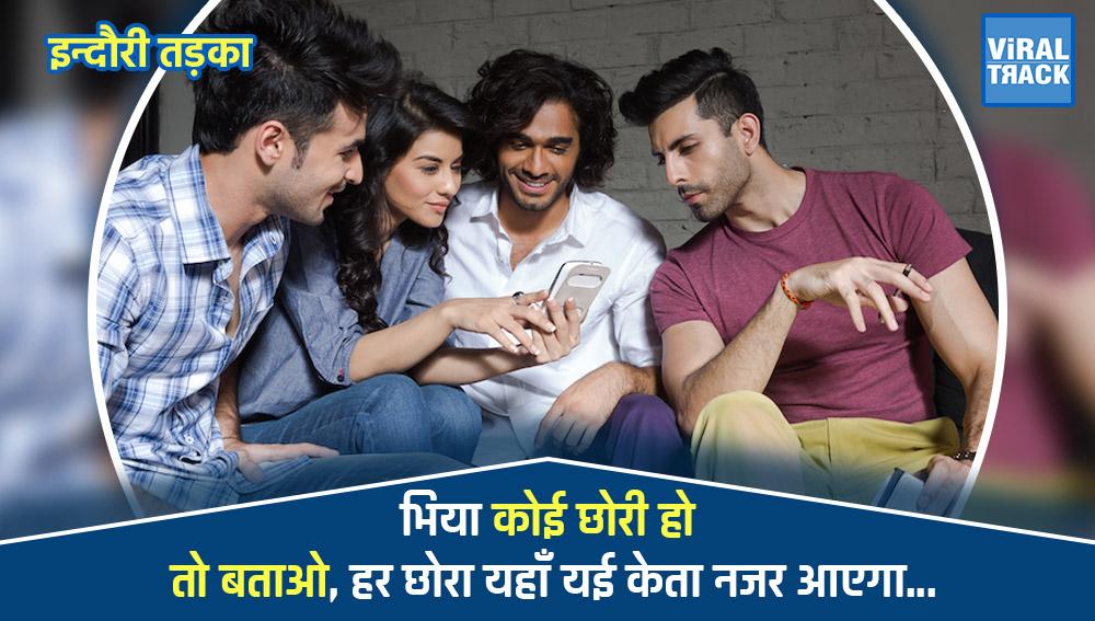 indori tadka every indori guy ask for a girl
