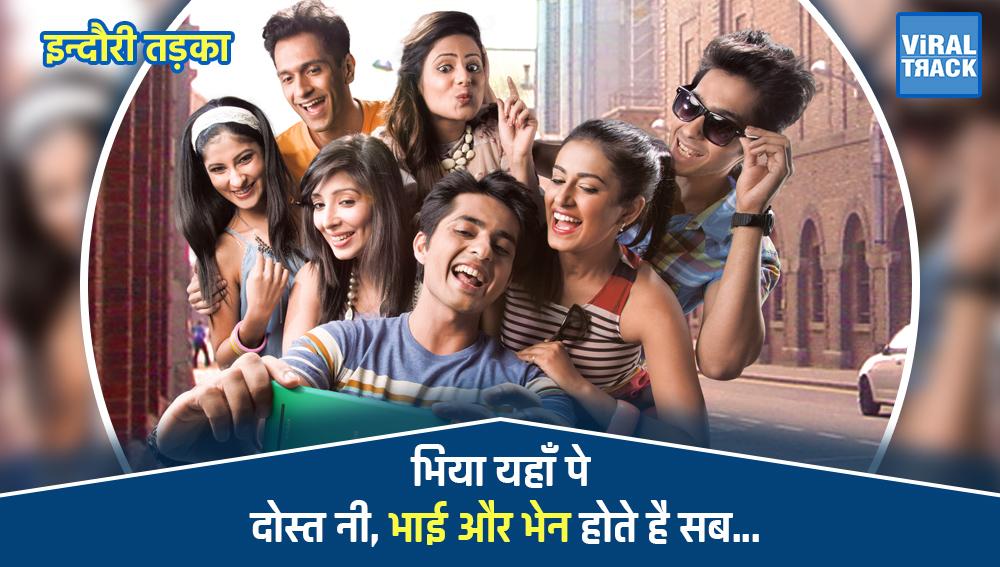 indori tadka happy friendship day