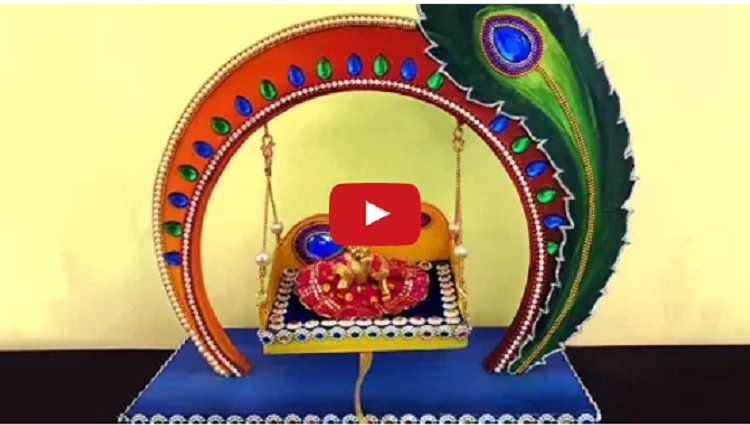 DIY Krishna Jhula How to Make Laddoo Gopal Swing Krishna Janmashtami Decoration Ideas