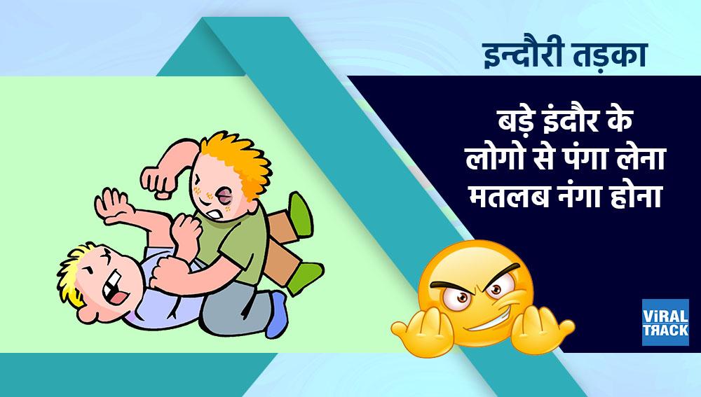 indori tadka : dont do fight with indori people